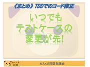 20110607_tdd_debug