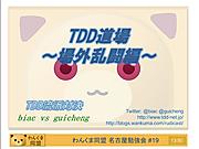 20111029_wankuma_tdd01